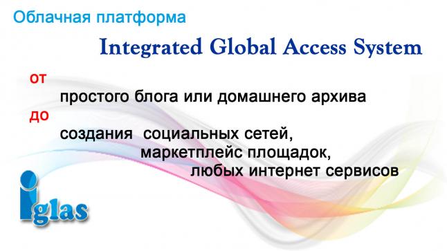 Фото - IGLAS - Integrated Global Access System