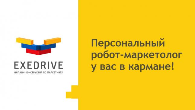 Photo - exeDrive