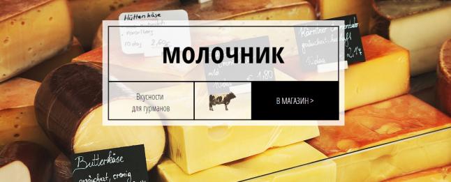 Фото - MyMolochnik