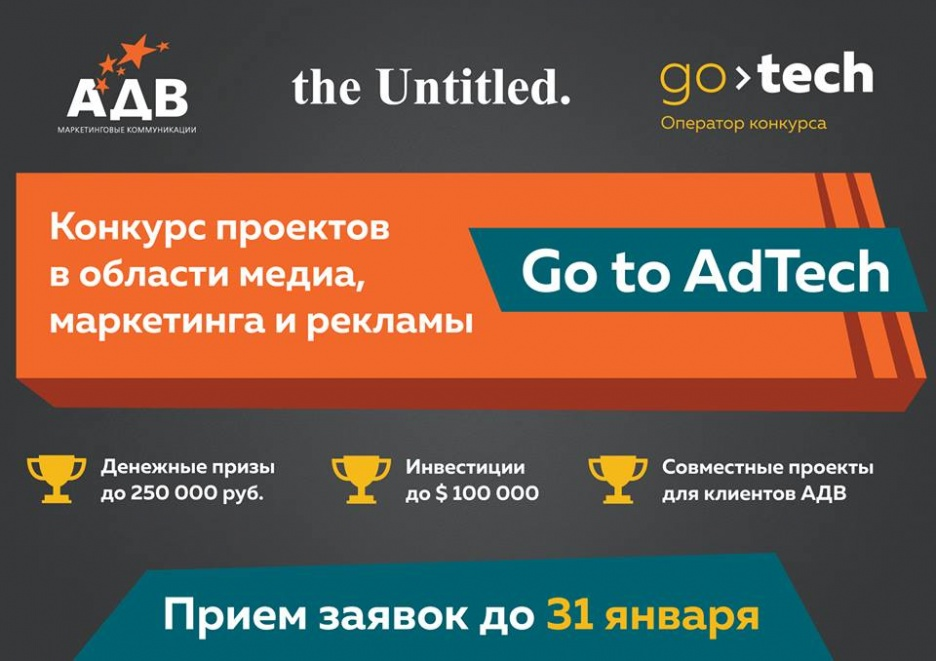 Конкурс рекламных технологий Go To AdTech