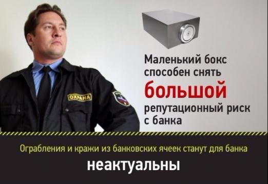 Фото - Производство депозитных боксов с магнитом для ИБС