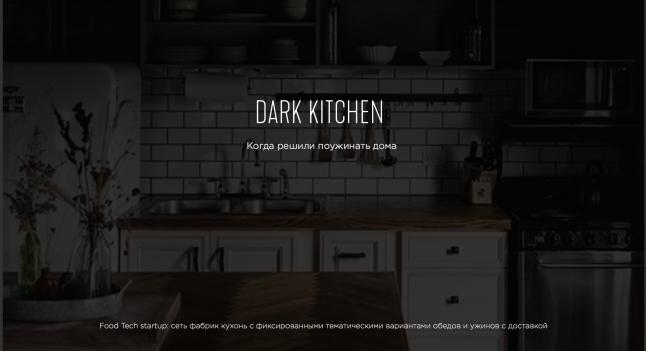 Фото - Dark kitchen