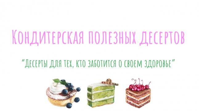 Фото - Кондитерская полезных десертов
