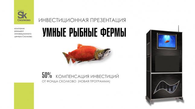 Фото - АКВАЛ - Умные Рыбные Фермы
