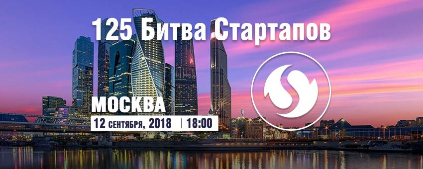 125 Битва Стартапов, Москва