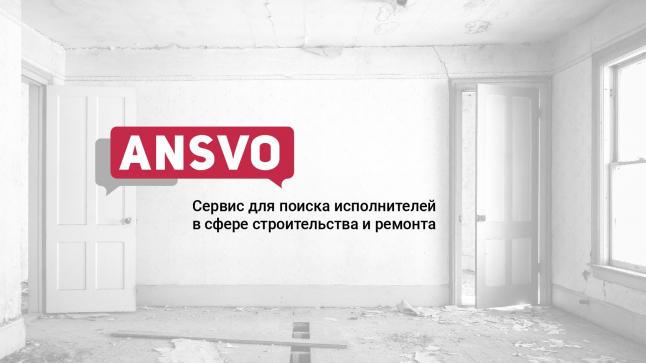 Фото - Ansvo - сервис поиска исполнителей в строительстве