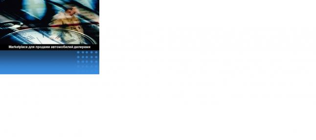 Фото - Marketplace для продажи автомобилей дилерами