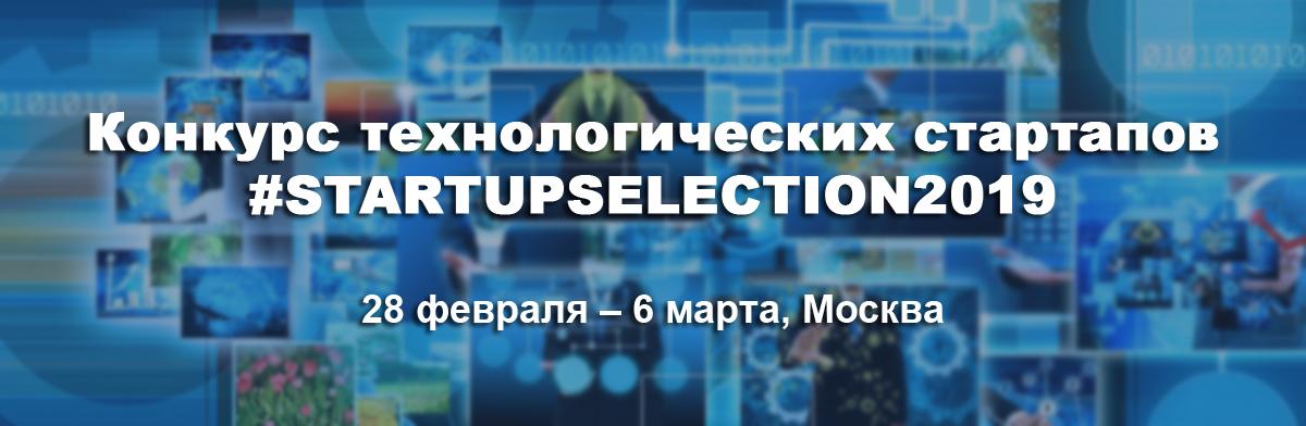 Конкурс технологических стартапов #STARTUPSELECTION2019