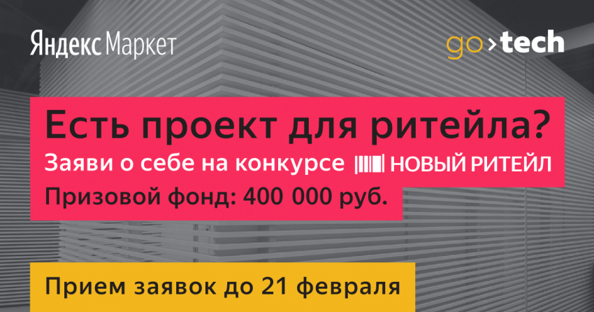 Конкурс технологических проектов НовыйРитейл