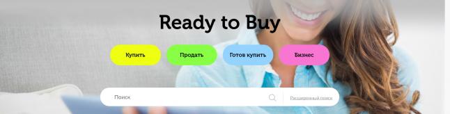 Фото - «Ready to Buy»