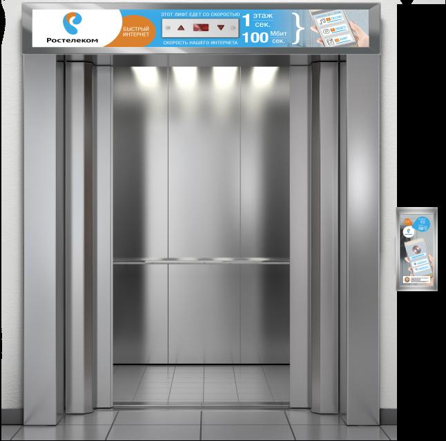 Фото - Реклама на табло лифта