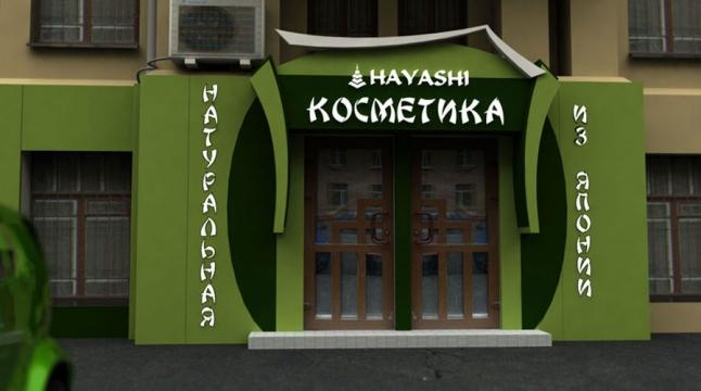 Фото - Хотим открыть розничный магазин косметики