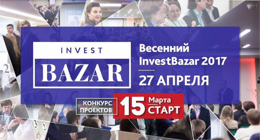 Весенний InvestBazar 2017