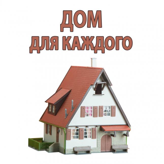 Фото - Ипотечное кредитование населения от частных инвесторов.