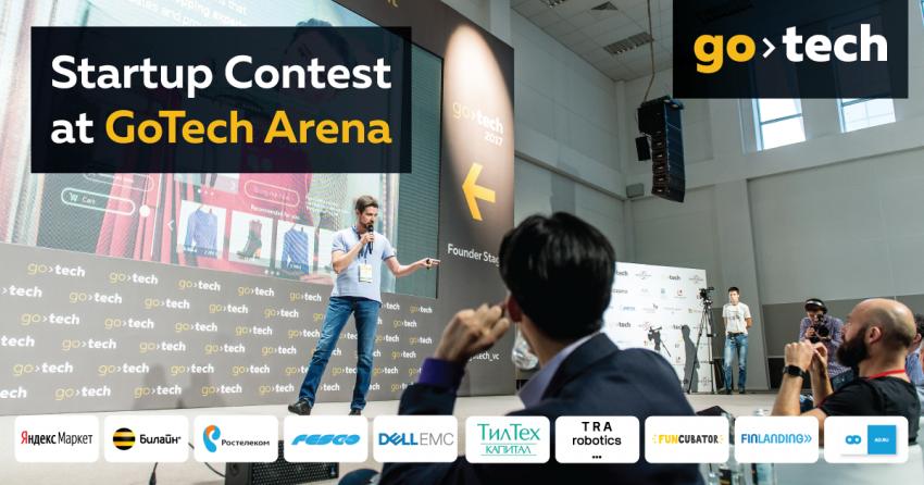 Конкурс GoTech 2018