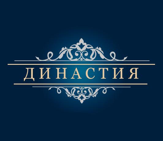 Фото - ООО Династия