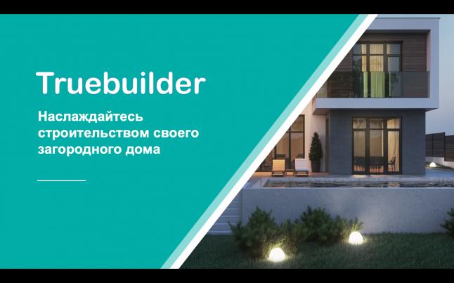 Фото - Наслаждайтесь строительством своего загородного дома