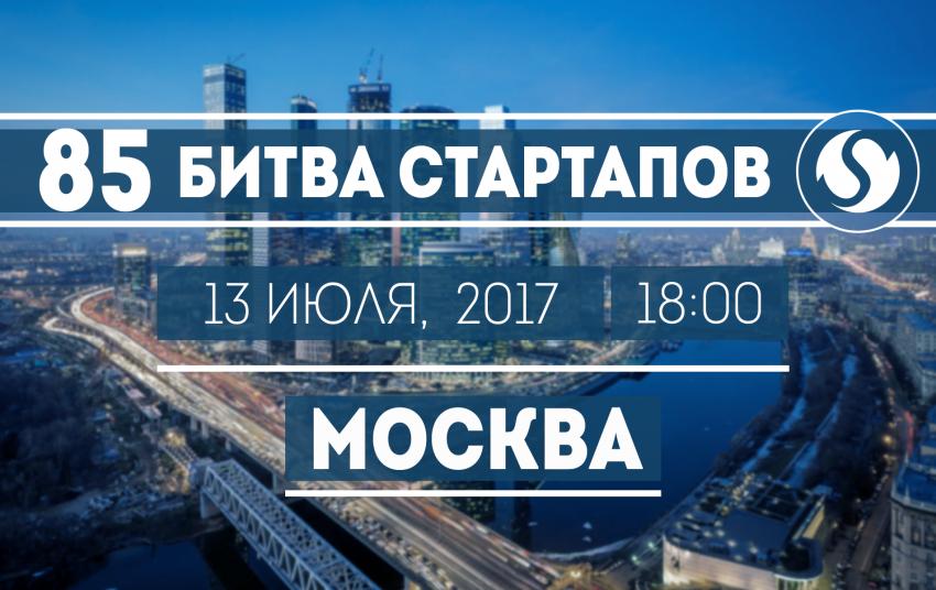 85 Битва Стартапов, Москва