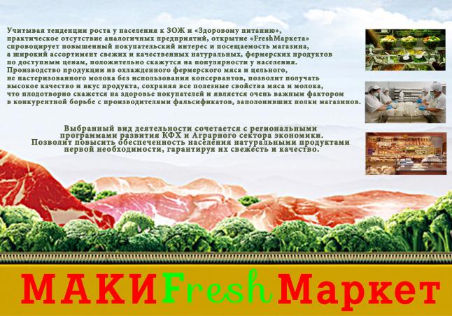 Фото - Торгово-производственная сеть СППК