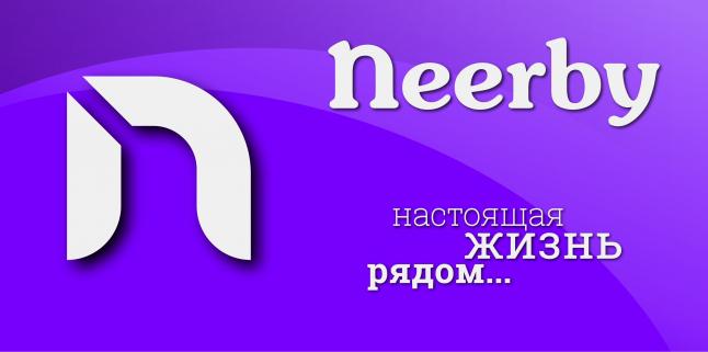 Фото - NEERBY