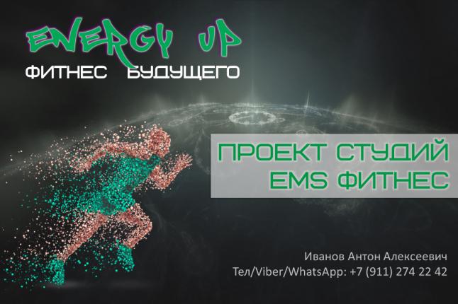 Фото - Студия EMS фитнес в СПб