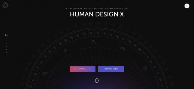 Фото - Human Design X
