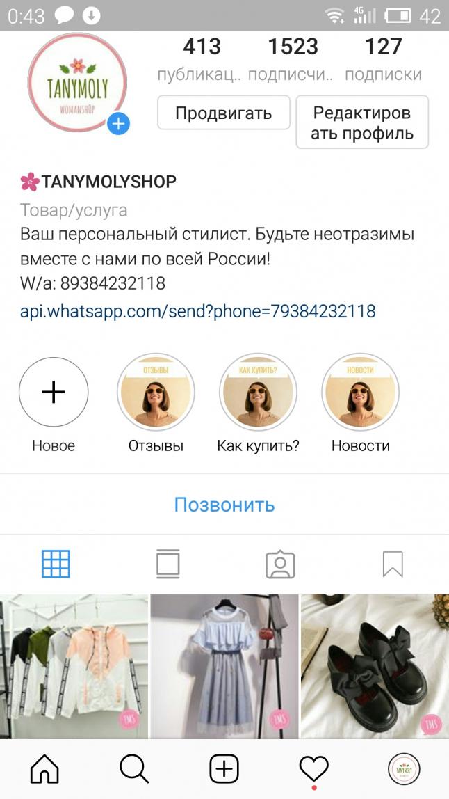 Фото - Интернет магазин женской одежды