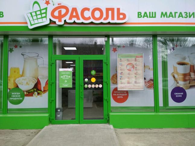 Фото - Открытие магазина