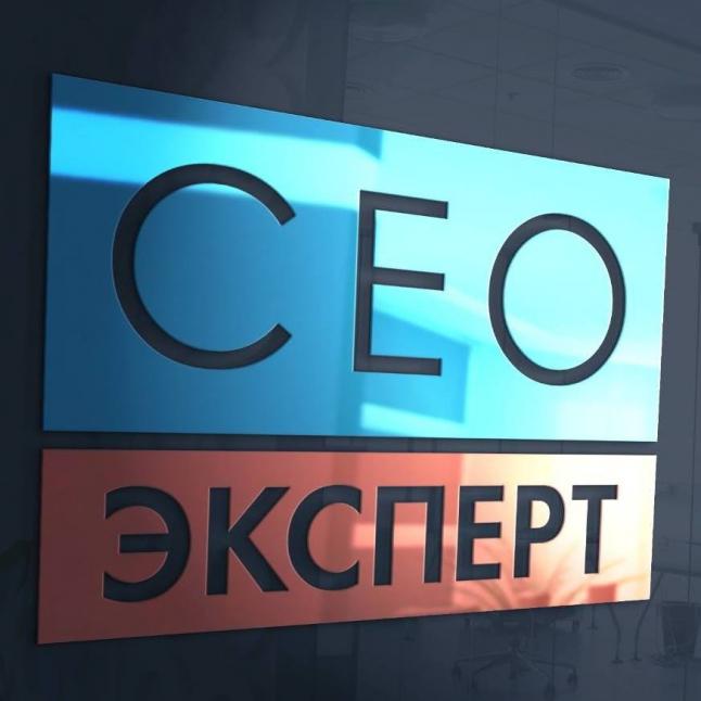 Фото - СЕО Эксперт, ООО
