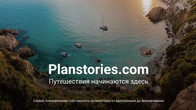 Фото - Planstories.com