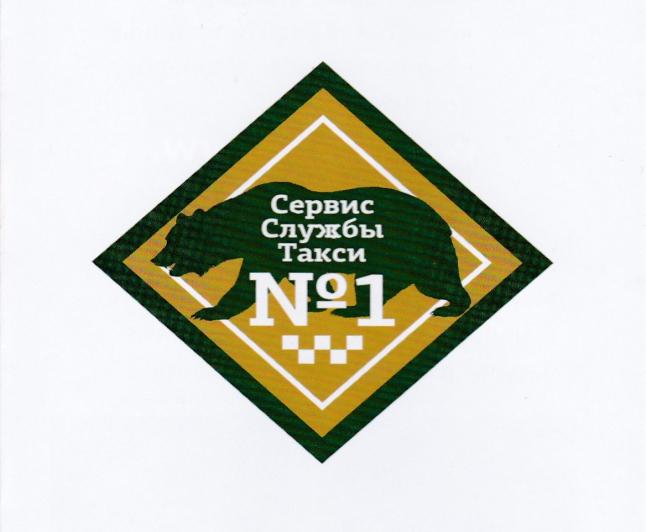 Фото - Сервис Службы Такси №1