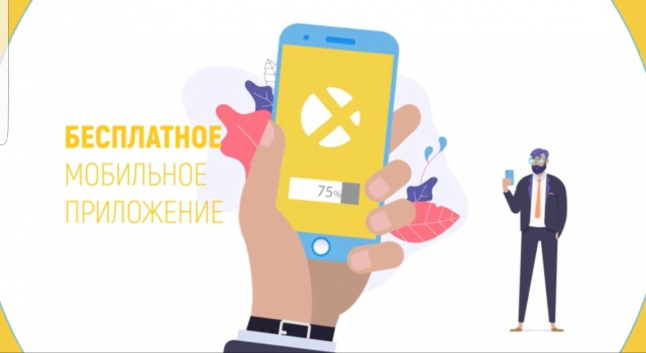 Фото - Мобильное приложение
