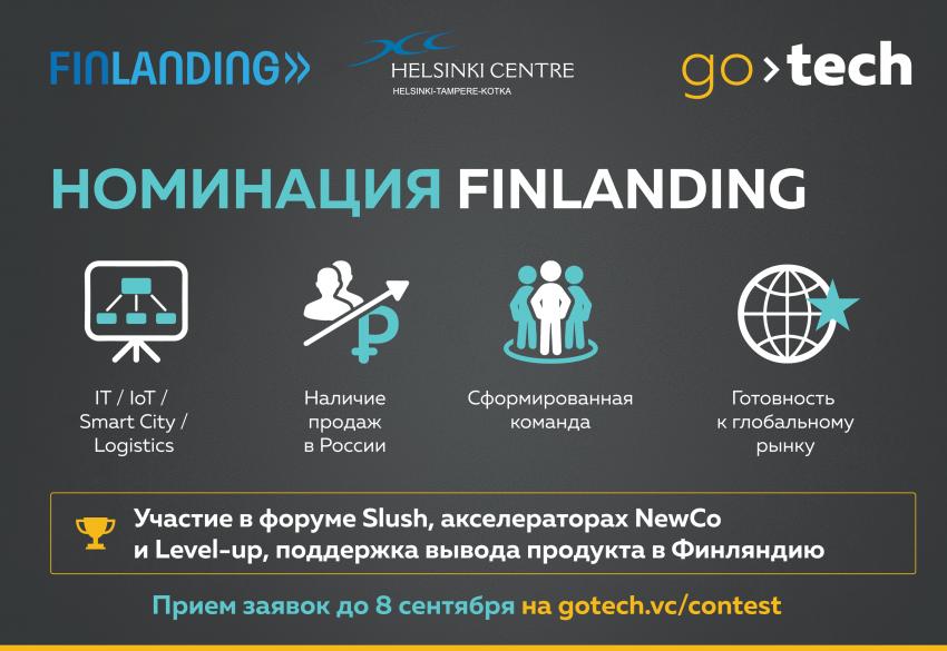 Номинация Finlanding на конкурсе GoTech