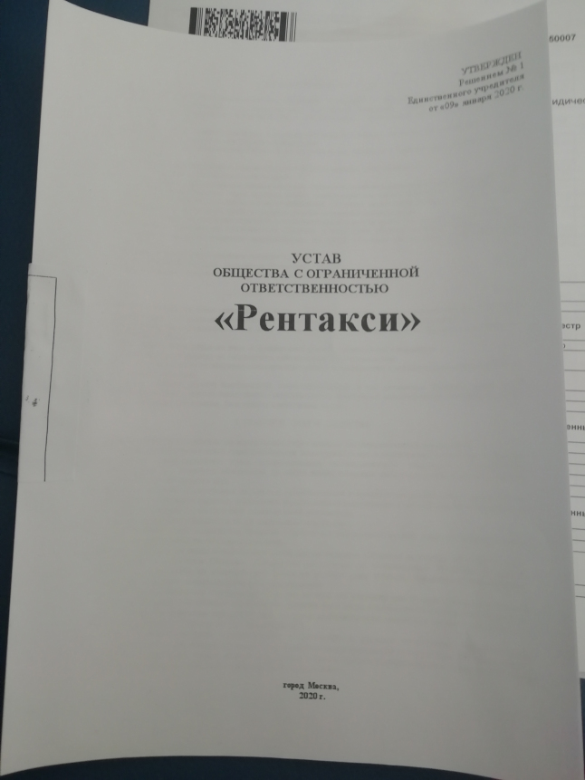 Фото - ООО РЕНТАКСИ