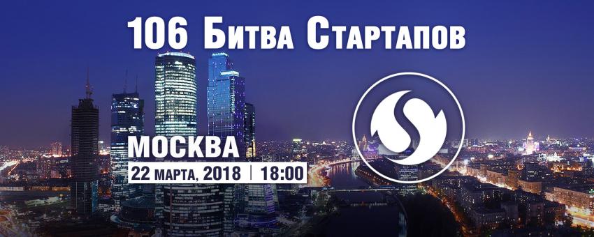 106-я Битва Стартапов, Москва