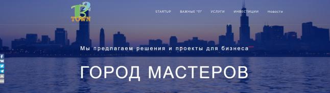 Фото - B2BTown.ru - Город Мастеров