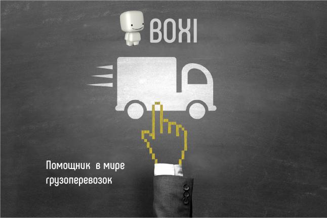 Фото - BOXI  интегратор в области грузоперевозок