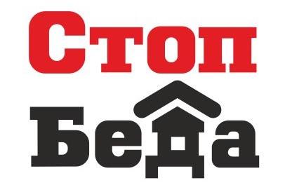 Фото - СТОП-БЕДА