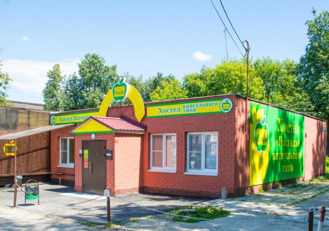 Фото - Продажа уникального капсульного хостела Pastila в Коломне