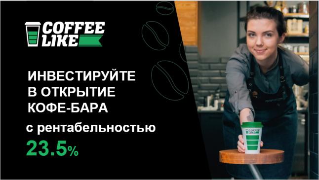 Фото - COFFEE LIKE