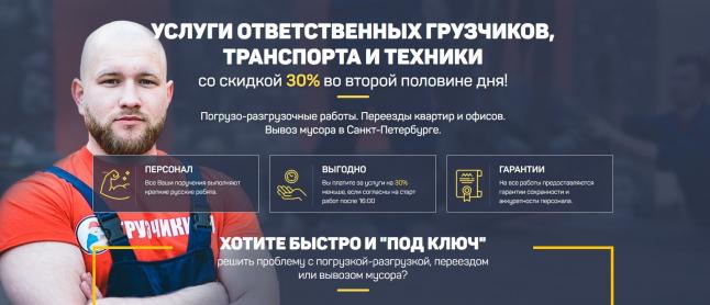 Создание сервиса по найму грузчиков и разнорабочих