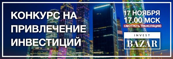 Осенний InvestBazar 2016