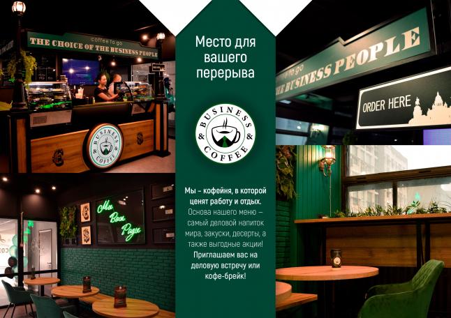 Фото - Business&Coffee