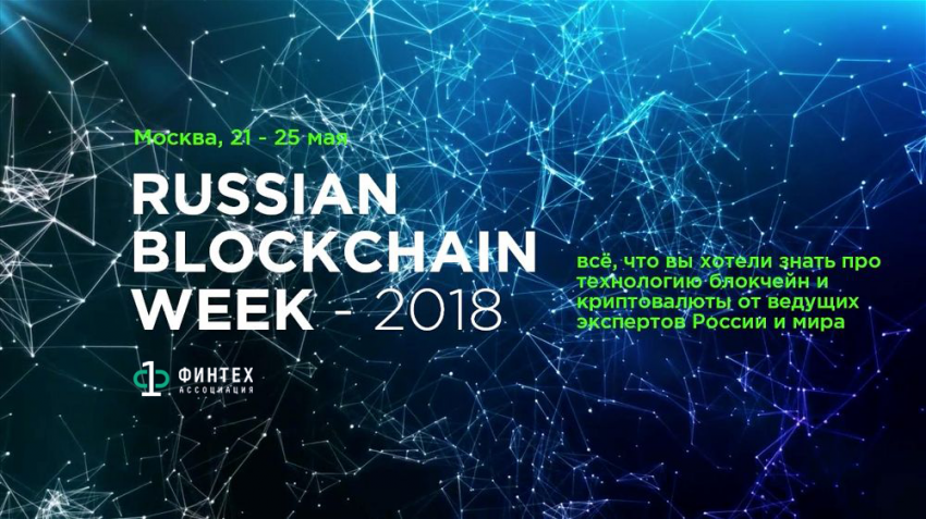 Russian blockchain week 2018.
