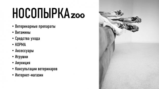 Фото - Носопырка ZOO