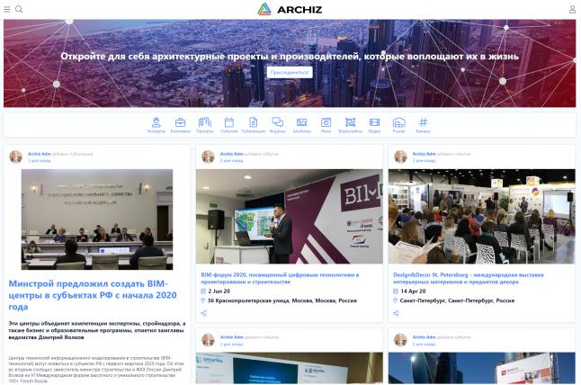 Фото - ARCHIZ | B2B платформа архитекторов и строителей