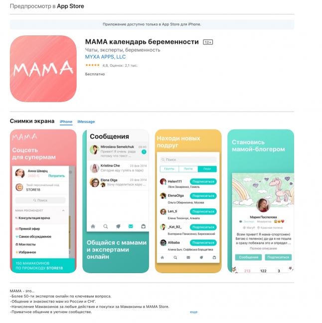 Фото - Мобильное приложение МАМА™ 1млн+ пользователей в 2021-2022