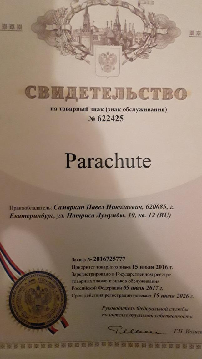 Фото - Parachute