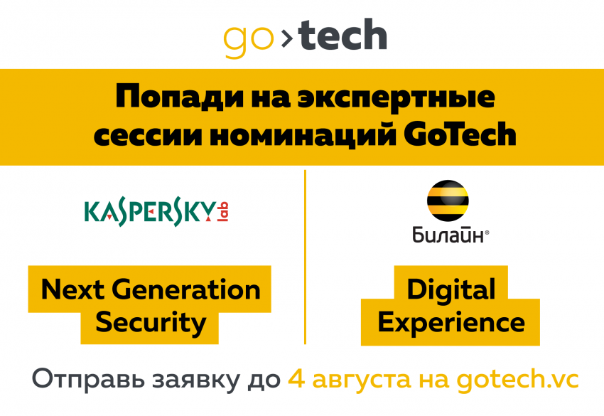GoTech - Next generation Security и Digital Experience