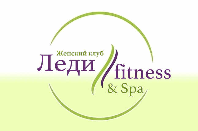 Фото - Женский фитнес клуб